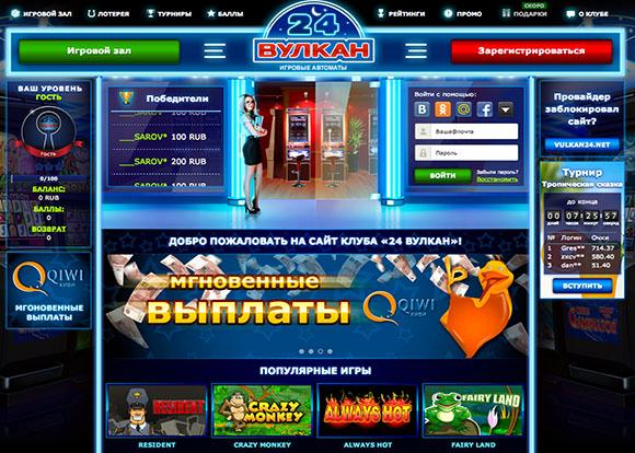 Официальный игровой клуб Вулкан - Автоматы в казино.