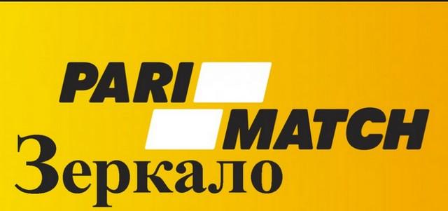 Зеркало Париматч, новое работающее зеркало сайта HOST