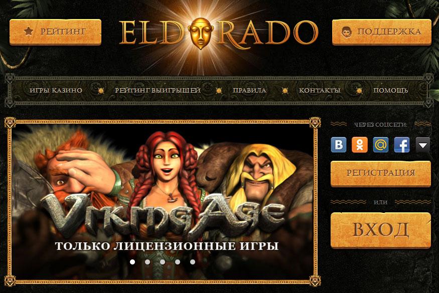 Эльдорадо Клуб - лучшие слоты от известных.
